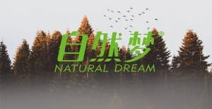 自然梦郑重声明!!!